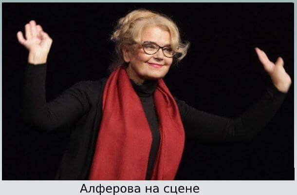 Алферова на сцене
