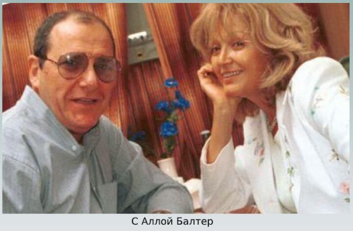 С Аллой Балтер