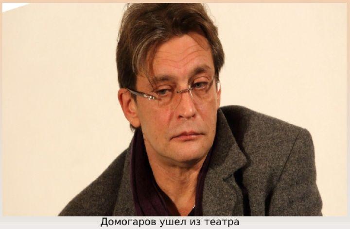 Актер Домогаров