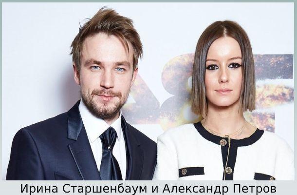 Старшенбаум и Петров