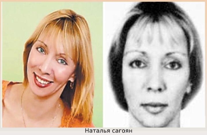 Наталья Сагоян