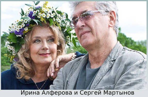 Алферова с Мартыновым