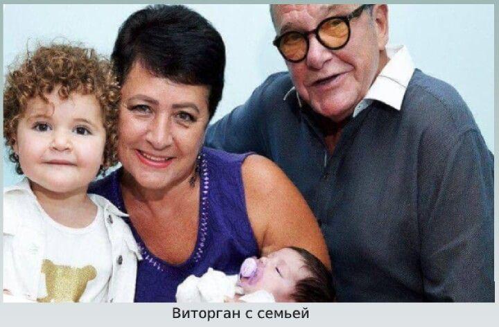 Виторган с семьей