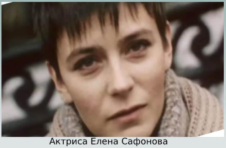 Актриса Сафонова