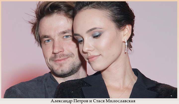 Петров и Милославская