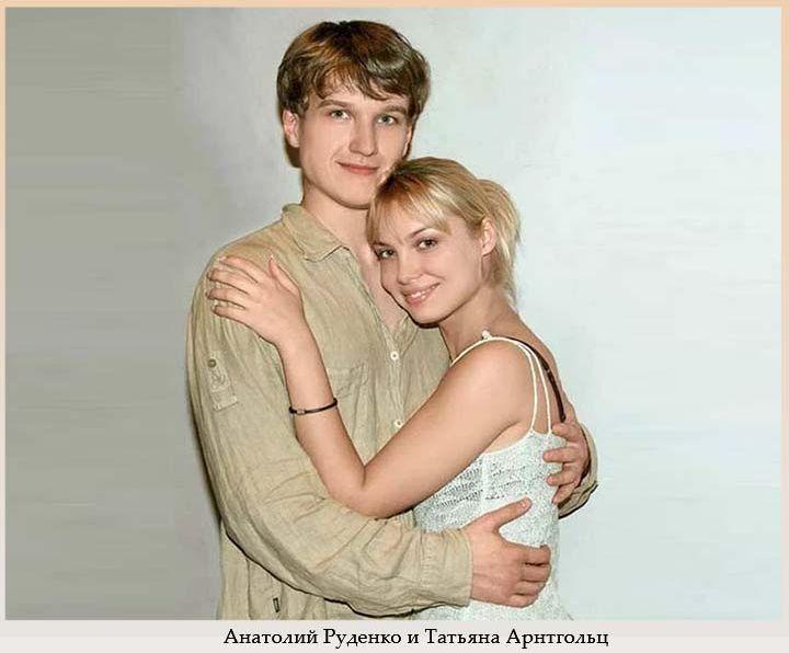 Руденко и Татьяна Арнтгольц