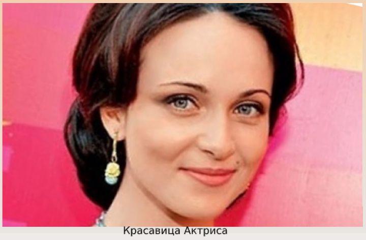 Красавица актриса