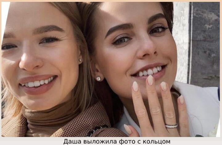 Даша показала кольцо