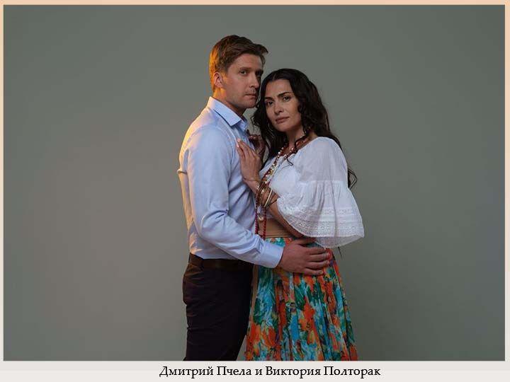 Дмитрий Пчела и Полторак