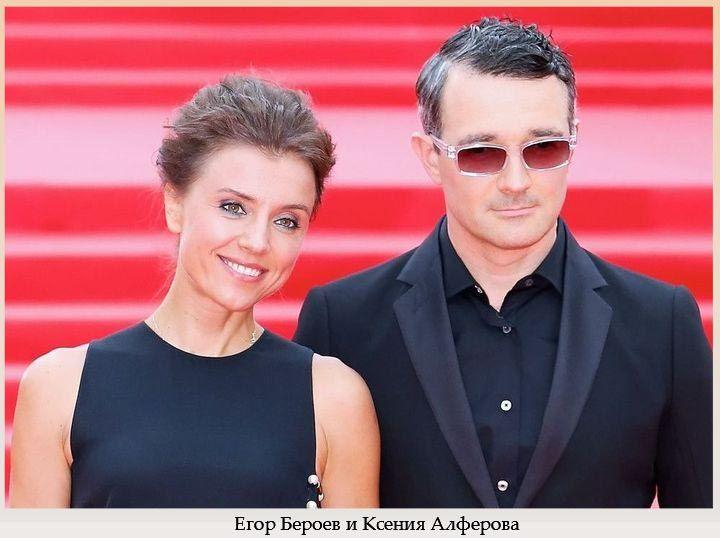 Бероев и Алферова
