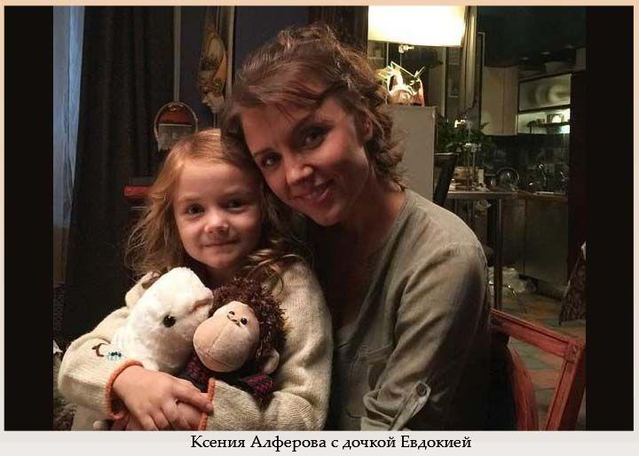 Алферова с дочкой Евдокией