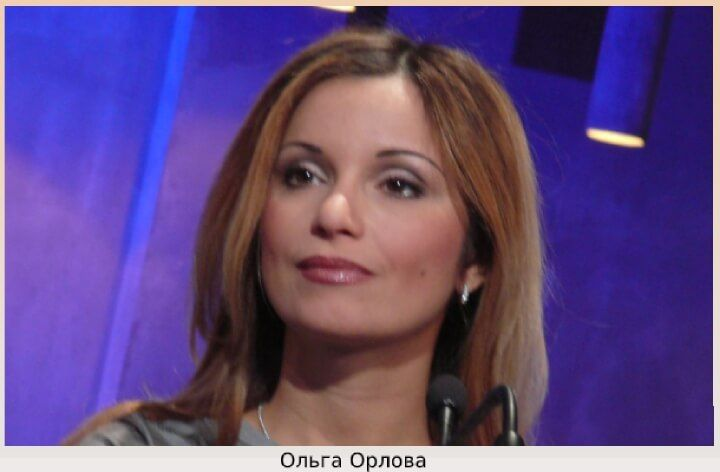 Ольга Орлова