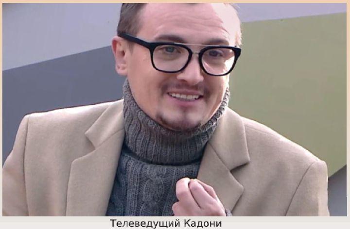 Телеведущий Кадони