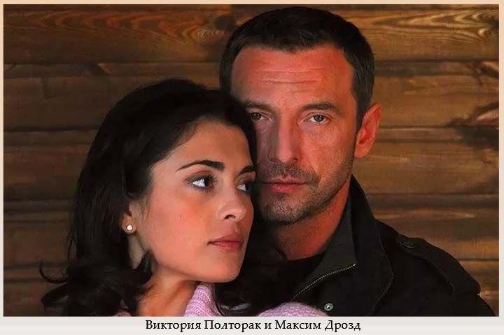 Полторак и Максим Дрозд