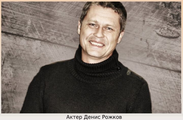 актер Рожков