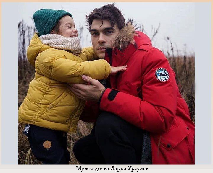 супруг и дочка Урсуляк