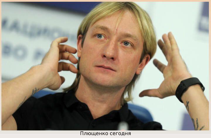 Заработок Плющенко
