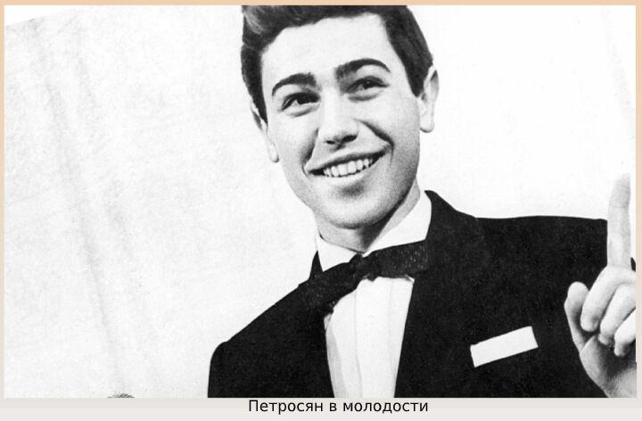 Молодой Петросян